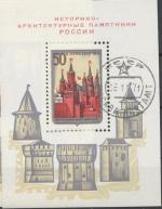 1971 SSSR Mi block 71
