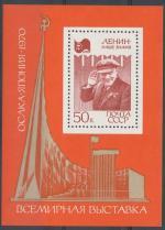 1970 SSSR Mi block 61