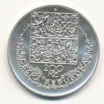 1996 Dvousetkoruna - 200 Kč  Svolinský