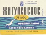 Жигупевское риво
