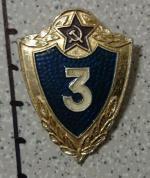 Odznak Rusko