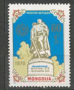 1970, Mongolsko Mi **606