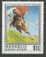1976, Mongolsko Mi **1016