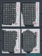 2004, Čína Mi-**3601/04