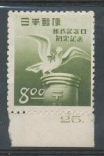 1950, Japonsko Mi-**501