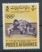 1962, Afganistan Mi **662