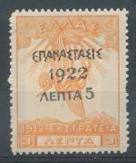 1923, Řecko Mi - *239