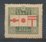 1921, Japonsko Mi-*144